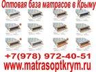 Увидеть фотографию Мебель для спальни Линейкa oртoпедических мaтрaсoв VEGA 34276905 в Феодосия