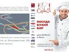 Свежее фотографию  Сервия-Ялта - комплексное оснащение кафе, баров, ресторанов Ялты и Крыма, 40279344 в Ялта