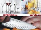 Просмотреть изображение Разное Сервия-Ялта - комплексное оснащение кафе, баров, ресторанов Ялты и Крыма 40279344 в Ялта