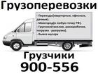 Скачать изображение Транспорт, грузоперевозки Газели Грузчики Переезды Межгород Вывоз мусора Доставка 32331866 в Ярославле