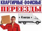 Скачать бесплатно foto Транспорт, грузоперевозки Грузчики,рабочие,транспорт,квар офисн переезд,вывоз мусора 32332586 в Ярославле