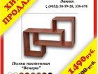 Скачать бесплатно фото Мебель для гостиной Хит продаж, Полка Венера 33016096 в Ярославле