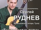 Новое изображение Билеты Билеты на концерт гитариста Сергея Руднева 34037728 в Ярославле