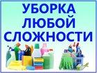 Фото в   - Генеральная уборка любого уровня сложности в Ярославле 0