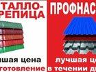 Уникальное foto Строительные материалы Кровля, ондулин, профлист 34932300 в Ярославле