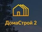 Уникальное изображение  Строительство дачных, домов ИЖС 35812837 в Ярославле