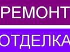 Увидеть фотографию  Ремонт и отделка квартир, магазинов, офисов, 38111002 в Ярославле