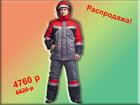 Скачать бесплатно foto  Купить спецодежду, рабочую обувь и СИЗ по распродаже Ярославль 38236739 в Ярославле