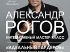 Уникальное фотографию  Интерактивный мастер-класс Александра Рогова 38754467 в Ярославле