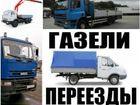 Свежее foto  Грузоперевозки недорого манипуляторы,газель,самосвалы 68193972 в Ярославле