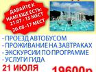 Смотреть фото  Туристические путёвки Яроблтур 69680569 в Ярославле