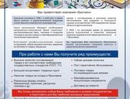 Предложение по Электро и Радиотехническим изделиям от компании Бастион Наша комп