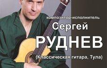 Билеты на концерт гитариста Сергея Руднева