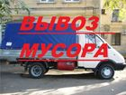 Увидеть фото Транспорт, грузоперевозки Вывоз строительного и бытового мусора 39095738 в Ясногорске