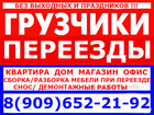 Смотреть фото Транспортные грузоперевозки Грузчики, Переезд, Разнорабочие, Снос домов 31483475 в Электрогорске