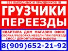 Скачать бесплатно фотографию Транспортные грузоперевозки Грузчики, Разнорабочие, Снос домов, Вывоз мусора 32087449 в Электростали
