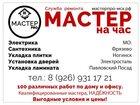 Свежее изображение  Сантехник в Электростали 34583770 в Электростали
