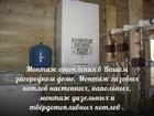 Фотография в   Мы предлагаем следующие системы отопления: в Электростали 0