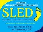 Смотреть изображение  Школа иностранных языков SLED 66476250 в Электростали