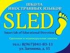 Новое фото Иностранные языки Уроки иностранного языка по Skype 67708936 в Москве