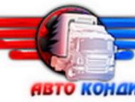Автотехцентр по ремонту грузовых автомобилей Комплексный ремонт прицепов и полуп