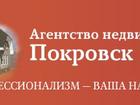 Фото в Недвижимость Разное Агентство недвижимости Покровск Риелт осуществит в Энгельсе 0