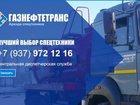Увидеть foto Разное Компания Газнефтетранс предлагает услуги спецтехники в Энгельсе, 33162051 в Энгельсе