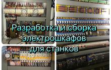 Электрошкафы для станков, замена электроавтоматики