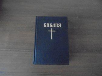 Увидеть фото  продам библию, 32413753 в Энгельсе