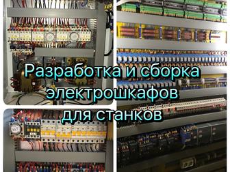 Увидеть изображение Токарные станки Электрошкафы для станков, Замена электроавтоматики, 41254168 в Саратове