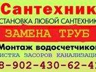 Новое фото  Сантехника, Водопровод, Канализация 33402908 в Йошкар-Оле