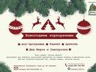 Уникальное изображение Организация праздников НОВОГОДНИЕ КАНИКУЛЫ 33769968 в Йошкар-Оле