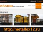 Увидеть изображение  МетАллекс - металоизделия, металлоконструкции 35433210 в Йошкар-Оле