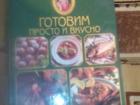 Свежее фото Книги Книга Готовим просто и вкусно 64781634 в Йошкар-Оле
