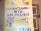Скачать бесплатно foto Книги Книга Увлекательные игры для эрудитов 1400 вопросо и ответов 64784002 в Йошкар-Оле