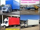 Скачать бесплатно изображение Грузовые автомобили Переоборудование ГАЗели, газонов, Валдаев 68152996 в Йошкар-Оле