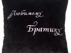 Новое foto  Подушка с вышивкой «Любимому Братику» 66856952 в Южно-Сахалинске