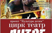 Цирк-театр Антре г, Красноярск