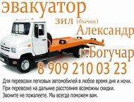 Эвакуатор 24 часа(недорого) Эвакуатор-перевозка автомобилей, в Богучаре и по Вор