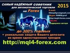 Изображение в Услуги компаний и частных лиц Разные услуги Самый надежный и прибыльный советник Forex в Калининграде 1