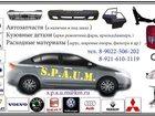 Скачать изображение Автозапчасти Авторазборка SPAUM 34293542 в Калининграде