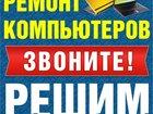 Скачать фотографию  Ремонт и настройка компьютеров / принтеров / МФУ 34829376 в Калининграде