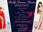 Фото в Развлечения и досуг Другие развлечения Студия восточного танца Фархана объявляет в Калининграде 1500