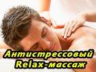 Уникальное фотографию  Египетский массаж-релакс расслабляющий 39158609 в Калининграде