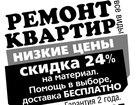 Просмотреть фотографию  ремонт и отделка под ключ 65313677 в Калининграде