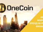 Смотреть изображение  Криптовалюта Ванкоин с показам транзакций 66468380 в Калининграде