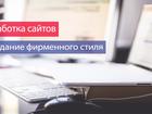 Свежее фото  Разработка и продвижение сайтов в Калининграде 66476669 в Калининграде