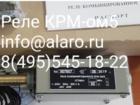 Скачать фото Разное Датчик-реле температуры КРМ-ом5 76332958 в Калининграде