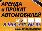 Уникальное фото  Прокат и аренда автомобилей в Калуге 50838401 в Калуге
