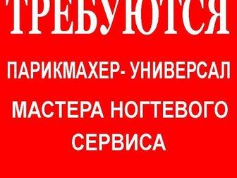 Просмотреть foto  Требуется мастер ногтевого сервиса и парикмахер 35808689 в Калуге